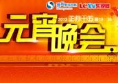 2013元宵晚会